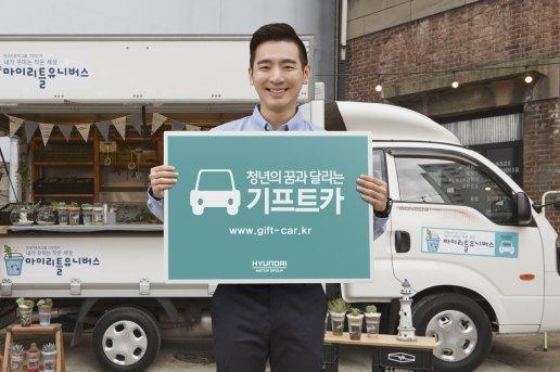 현대차그룹, 꿈과 함께 달리는 자동차 '기프트카 청년창업 캠페인'