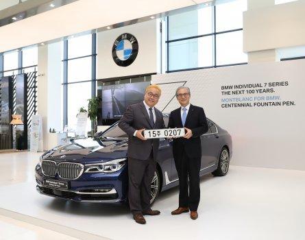 BMW, 글로벌 한정판 '7시리즈 더 넥스트 100 이어스 에디션' 출고식 진행