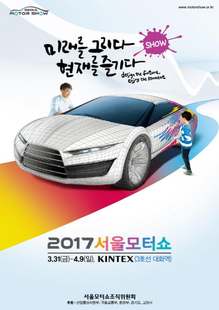[2017 서울모터쇼]글로벌 친환경차 50종 출격 완료