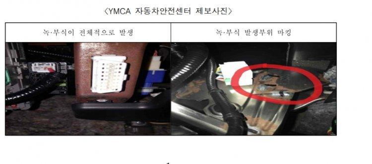 """새 車가 녹슬고 부식… 이름값 못하는 수입차의 """"제작결함"""""""