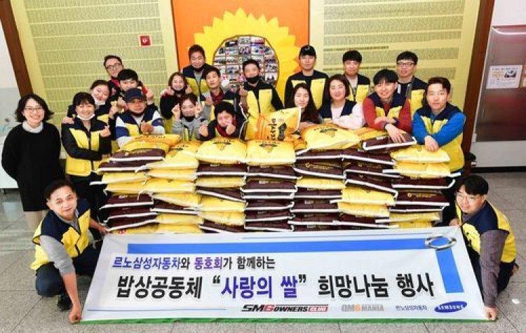 르노삼성, 동호회원들과 '사랑의 쌀' 2000kg 기부
