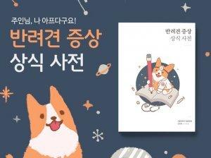 대박 예고하는 강아지책 '반려견 증상 상식사전'