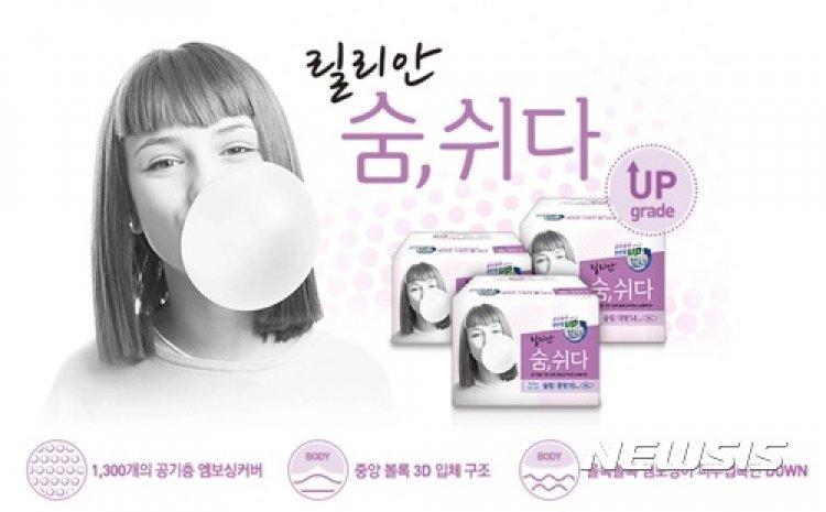 깨끗한나라 '릴리안 생리대' 부작용 논란…식약처, 제품 검사 착수
