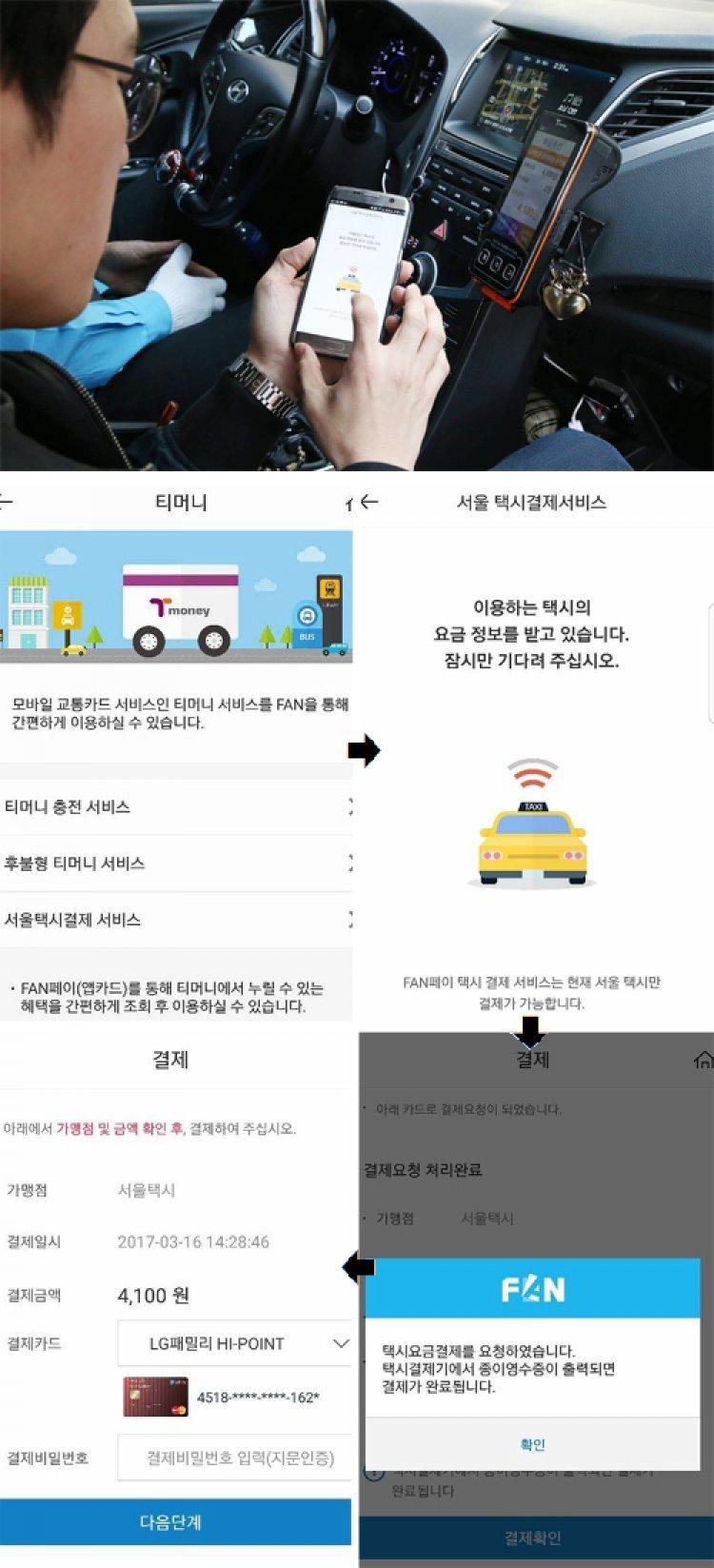 [김성모 기자가 써봤어요]택시-스마트폰 음파 주고받아… 2초 만에 결제 끝