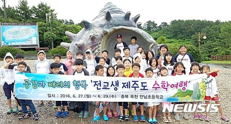 제주, 수학여행 회복 추세…'최고 안전한 여행서비스' 시작