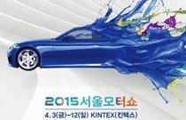 '2015 서울모터쇼' 예매, 25% 증가