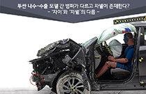 """투싼 '역차별' 논란, 현대차 공식 답변 """"차이와 차별의 다름…"""