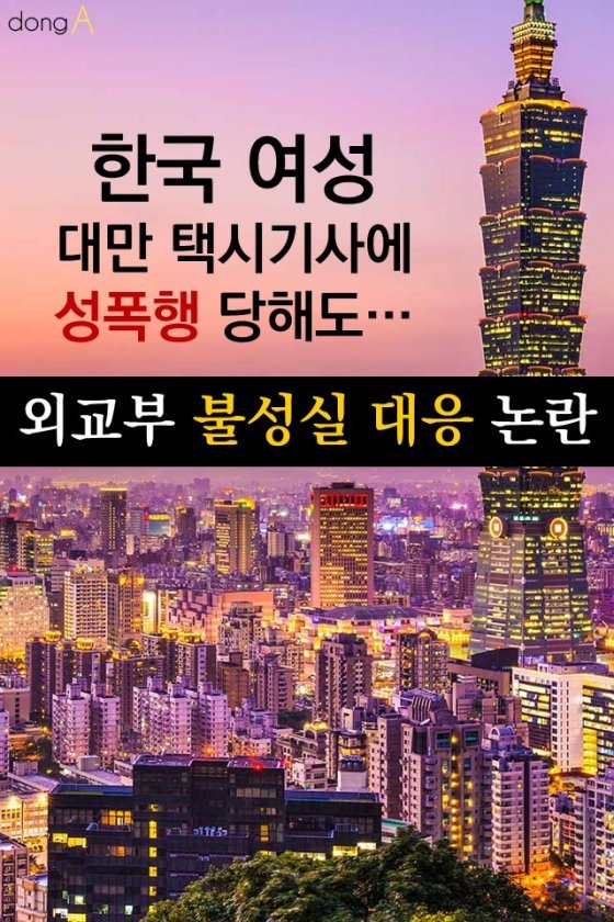 [카드뉴스] 韓여성, 택시기사에 성폭행 당해도…외교부 불성실 대응 논란