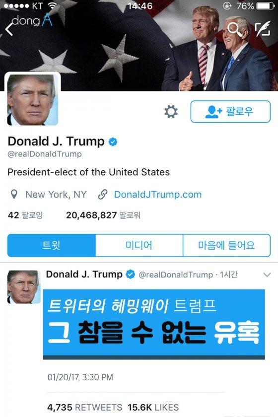 [카드뉴스]'트위터의 헤밍웨이' 트럼프, 그 참을 수 없는 유혹