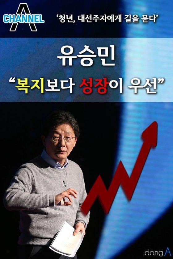 [카드뉴스]유승민, '복지와 성장 중 하나를 꼽으라'는 질문에…