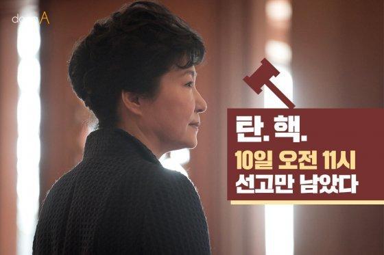[카드뉴스]탄핵, 10일 오전 11시 선고만 남았다
