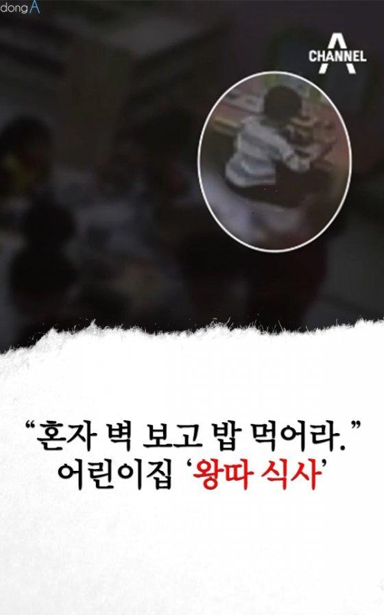 """[카드뉴스]""""혼자 벽 보고 밥 먹어라"""" 어린이집 '왕따 식사' 논란"""