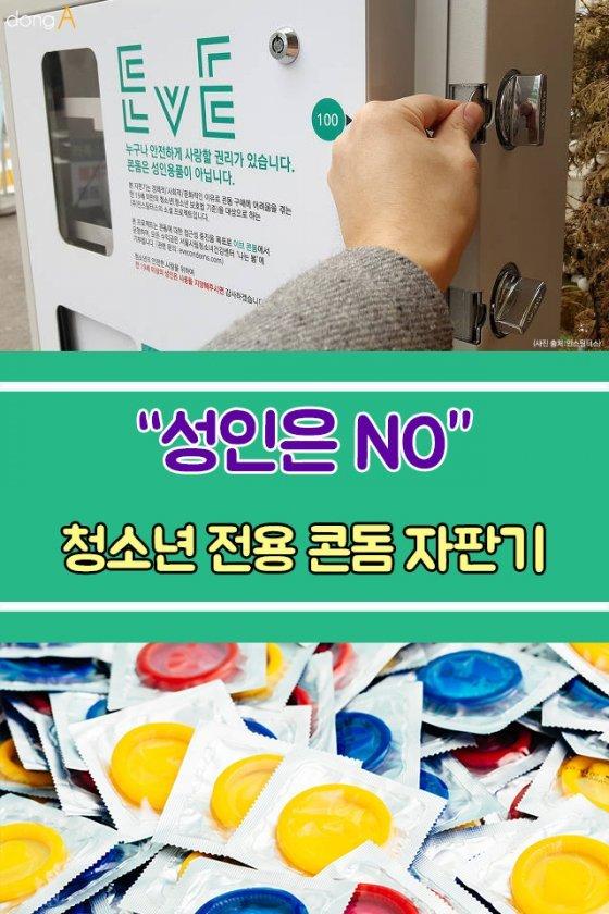 """[카드뉴스]""""성인은 NO""""…청소년 전용 콘돔자판기 논란"""