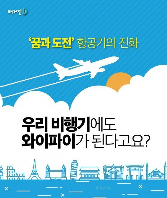 [Magazine D/ 카드뉴스]우리나라 비행기, 확 달라진다!