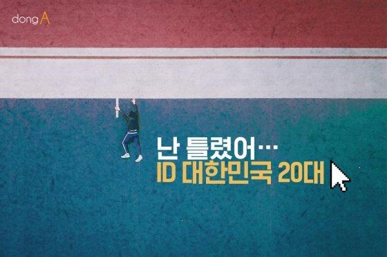 [카드뉴스] 난 틀렸어…대한민국 20대 '번아웃' 지수는?