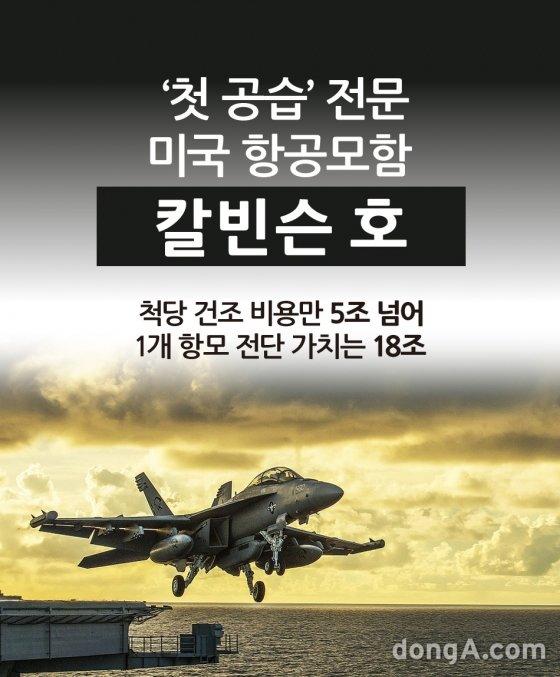 [카드뉴스]'첫 공습' 전문 美 항공모함 칼빈슨호 가치 따져보니 '어마어마'