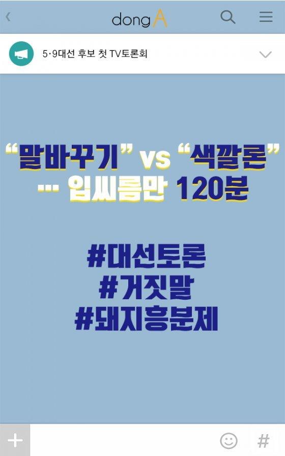 """[카드뉴스]""""말바꾸기"""" vs """"색깔론""""…입씨름만 120분"""
