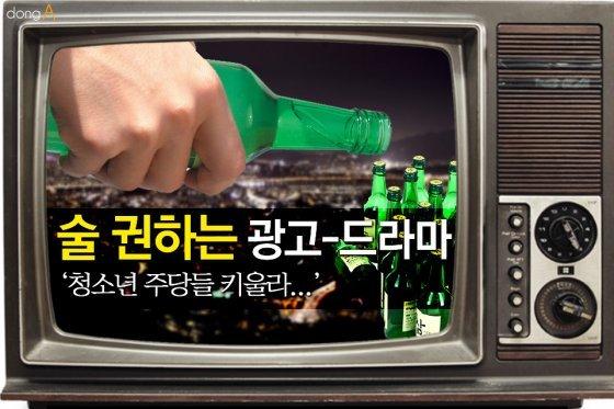 [카드뉴스] 술 권하는 미디어 '청소년 주당들 키울라…'