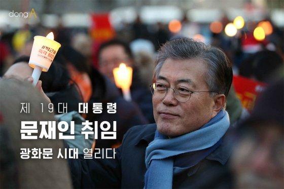 [카드뉴스]제19대 대통령 문재인 취임, 광화문 시대 열리다