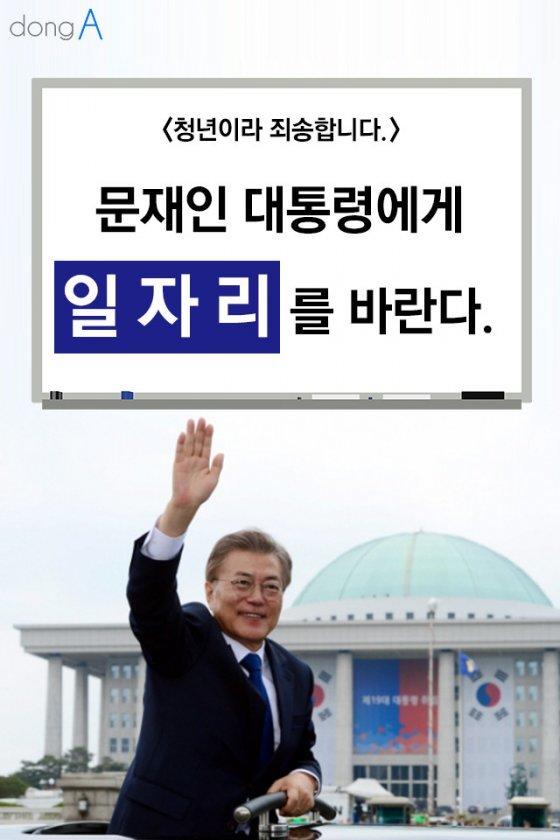 """[카드뉴스]""""문재인 대통령에게 일자리를 바란다"""""""
