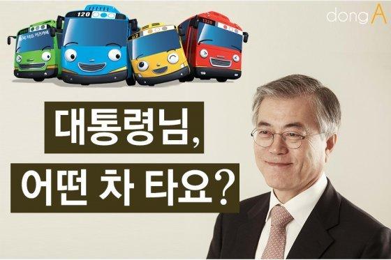 [카드뉴스] 대통령님, 어떤 차 타요?