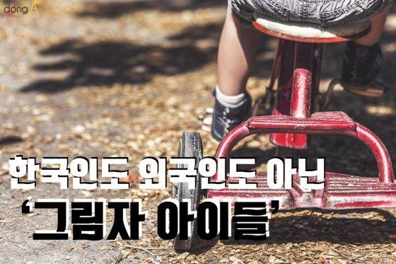 [카드뉴스]한국인도 외국인도 아닌 '그림자 아이들'