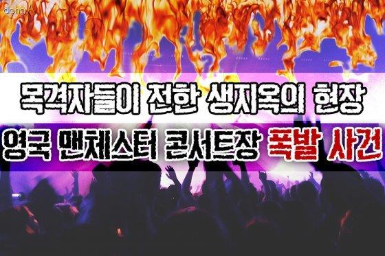 [카드뉴스]맨체스터 폭발 사고…목격자가 전한 생지옥 현장