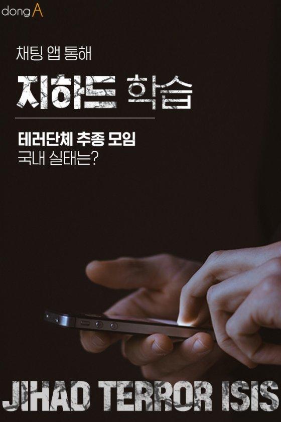 [카드뉴스]채팅 앱 통해 학습…테러단체 추종 모임 국내 실태는…