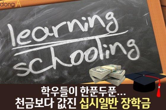 [카드뉴스]학우들이 한푼 두푼… 천금보다 값진 '십시일반 장학금'