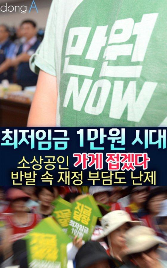 """[카드뉴스]'최저임금 1만 원 시대'…소상공인 """"가게 접겠다"""" 반발도"""