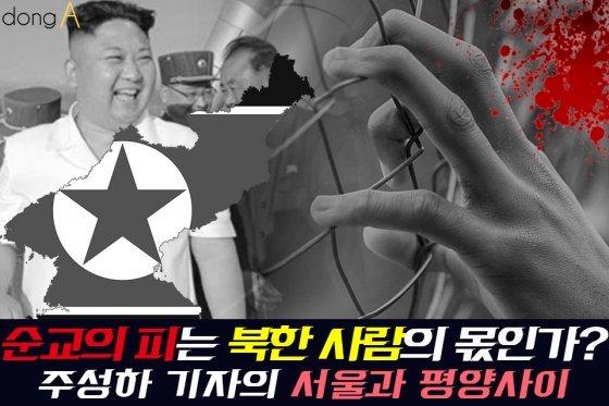 [카드뉴스]순교의 피는 북한 사람의 몫인가?