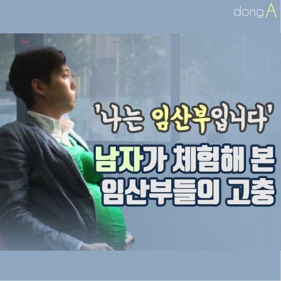 [카드뉴스]남자가 체험해 본 '임산부들의 고충'