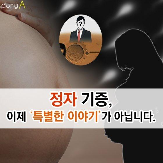 [카드뉴스]정자 기증, 이제 '특별한 이야기'가 아닙니다