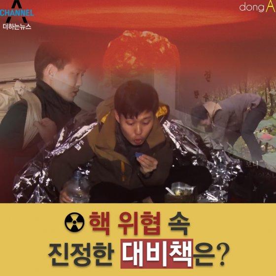 [카드뉴스]계속되는 북핵 위협…핵 폭발시 생존 방법은?