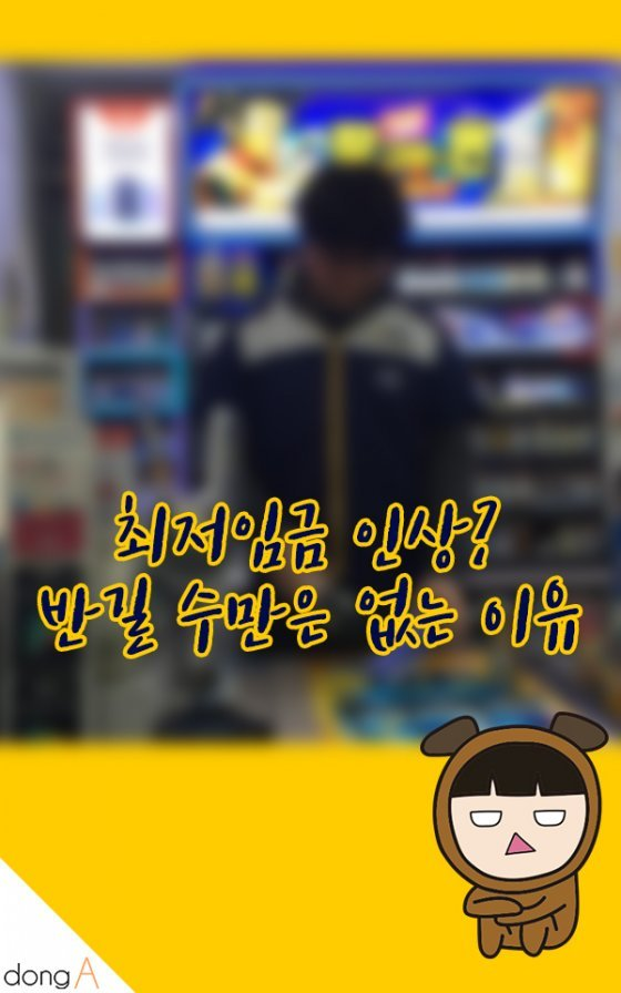 [카드뉴스]최저임금 인상? 반길 수만은 없는 이유