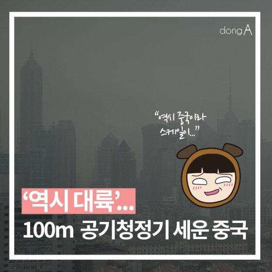 [카드뉴스]'역시 대륙' 100m 공기청정기 세운 中…주민들 반응은?