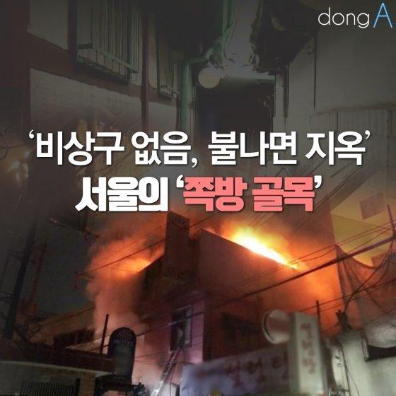 [카드뉴스]비상구 없음, 불나면 지옥…서울장여관 판박이 '쪽방 여관'
