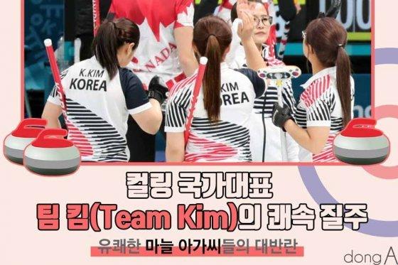 [카드뉴스]컬링 국가대표 '팀 킴(Team Kim)'의 쾌속 질주