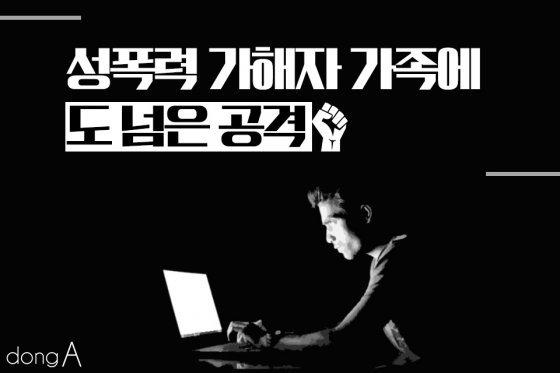 [카드뉴스]성폭력 가해자 가족에 도 넘은 공격