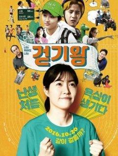 '걷기왕', 촬영 전 성희롱 예방교육