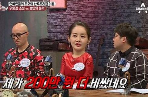 """김가연 """"난 2200만원, 전지현보다 200만원 비싸"""""""