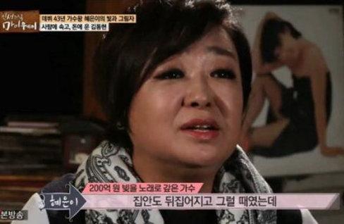 """혜은이 """"남편 김동현 빚 200억, 죽으려고…"""""""