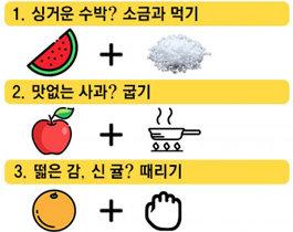 맛없는 수박, 소금과 함께 먹어라?