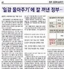 동아일보 30초뉴스 브리핑