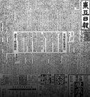 동아일보 100호기념호 호외 된 사연