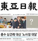 2017년 7월 23일자동아일보 주말판