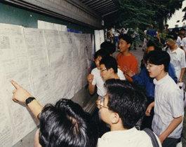 1993년 첫 대학수학능력시험 실시