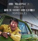 영화 '택시운전사''명량' 기록 깰까
