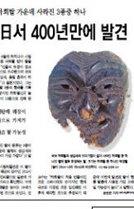 전해지지 않던 '별채 탈', 2007년 日서 발견