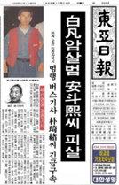 1996년 백범 암살범안두희 씨 피살